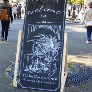 東京蚤の市2019秋で欲しかったもの。