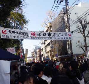 世田谷ボロ市に行って来た。R1.12.15。