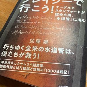 移転作業も山を越え、きょうはこれから超面白い読書だよん!