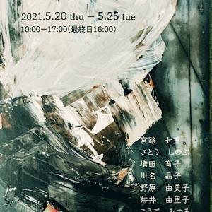 アニモ銅版画クラブによる銅版画と平面作品の「アニモ展」のお知らせ