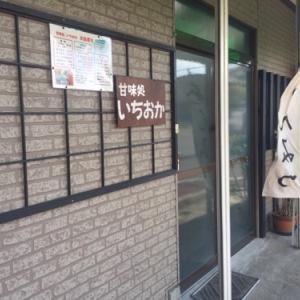 佐倉の甘味処にはあんみつのほかにも手作り品がいっぱい!