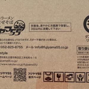 フジヤマ55二郎系ラーメン