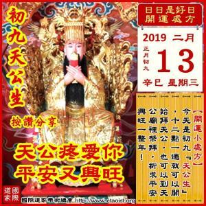 2019/02/13 護照更新と天公生