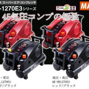 マックスから最新機種エアコンプレッサAK-1270E3登場!