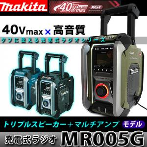 【MR005G】40Vmax充電ラジオは3タイプ【新色オリーブも】