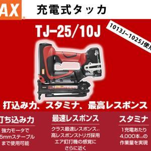 マックスから充電式タッカTJ-25/10J新発売!