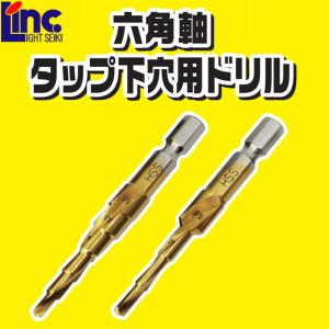 【新製品】 ライト精機 六角軸タップ下穴用ドリル LST-T410 LST-T4-3/8