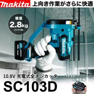 【新製品】充電式全ネジカッタ SC103D