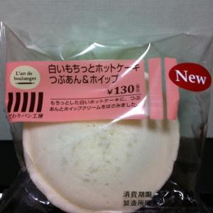 【コンビニ】白いもちっとホットケーキ つぶあん&ホイップ
