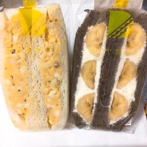 ダイヤ製パン(サンドイッチ専門店)で「バナナ&生クリーム」と「カルボナーラタマゴサンド」を買って帰りました♪