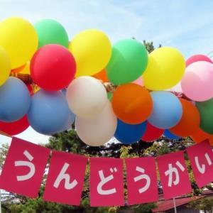 【予告】秋!オンライン運動会開催します!!