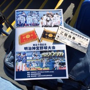今日の日記2019.11.16(第50回記念明治神宮野球大会!)