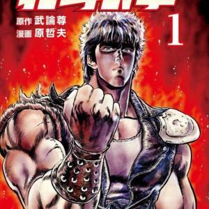 中国武術 八極拳漫画『拳児2』を見てみました