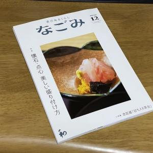 和食の精華「懐石」を見る・・・