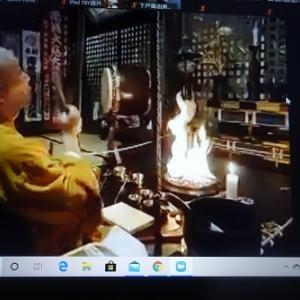 山形のお寺の「護摩祈祷」にオンラインで参加しました