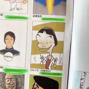 週刊朝日掲載☆竹原芳子(どんぐり)さんの似顔絵