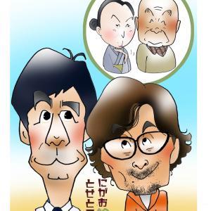 西島秀俊さん&内野聖陽さん他似顔絵