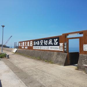小浜温泉:海上露天風呂 波の湯 茜