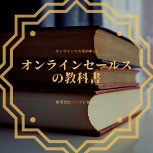 期間限定無料プレゼント【オンラインセールスの教科書】