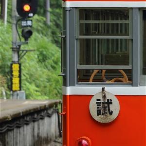 復旧に向けて、トライアル・ラン(箱根登山鉄道)