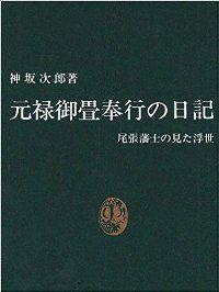探検376 尾張藩士・朝日文左衛門の克明日記