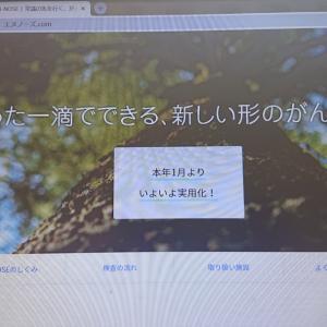 最新ガン検査「N-NOSE」!!