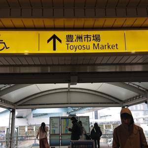 豊洲市場!!