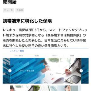 知らない保険商品!!