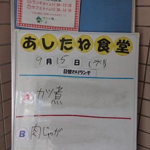 花見川区役所「あしたね食堂」!!