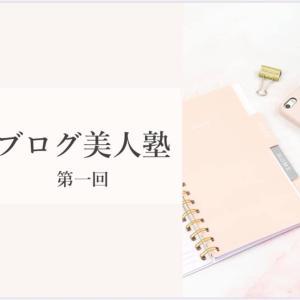【ブログ美人塾】新たな学びはじめました♪