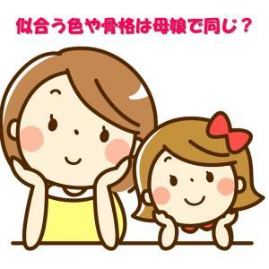 【ペア診断】似合う色や骨格は母娘では同じ?