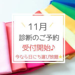 【10月予約受付終了】11月ならご予約日、選び放題ですよー!!
