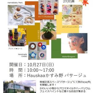 10月27日(日)秋のICHI開催します***