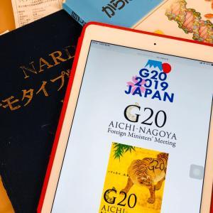 いりゃあせ未来G20愛知・名古屋