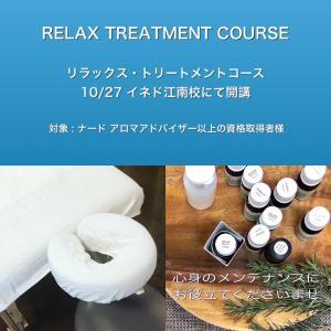 現代社会にRELAX TREATMENT COURSE