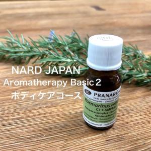 Aromatherapy Basic ボディケアコース