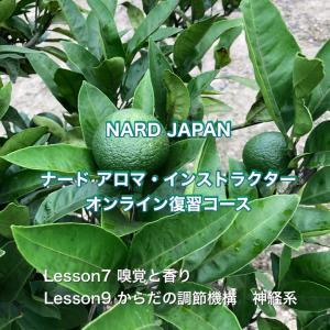 ナード アロマ・インスト復習オンラインコース