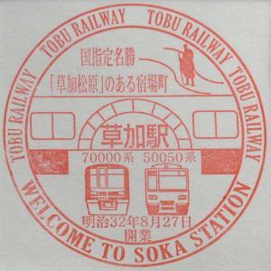 東武スカイツリーライン 草加駅のスタンプ