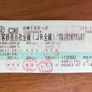 青春18 東北本線 常磐線(福島)の旅
