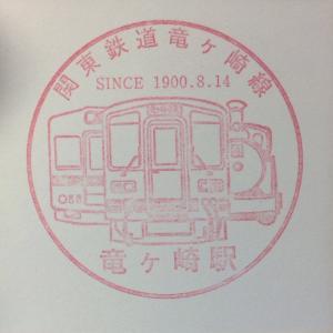 関東鉄道竜ヶ崎線の旅