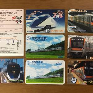 京成電鉄 全線乗り放題の旅