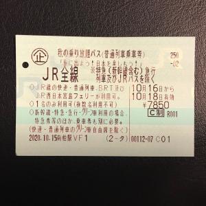 秋の乗り放題パス+GoToトラベル 岡山・兵庫・滋賀の旅