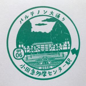 小田急全線スタンプ収集の旅