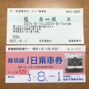 青春18きっぷ 南東北スタンプ収集の旅