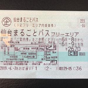 仙台周辺 スタンプ収集の旅