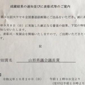 第30回大ケヤキ全国書道絵画展 結果