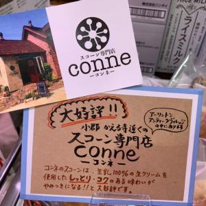 スコーン専門店「conne」
