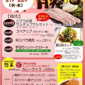 9月21・22日に「豚の日」を開催!