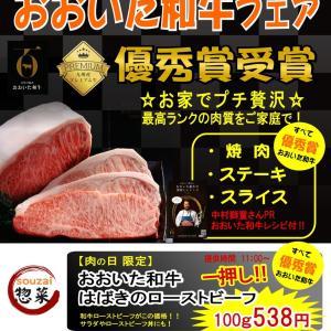 今月の肉の日