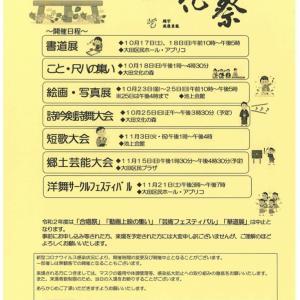 令和2年度 大田区文化祭